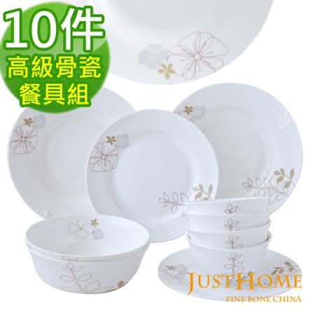 【Just Home】綠意高級骨瓷10件碗盤餐具組(4人份餐具)