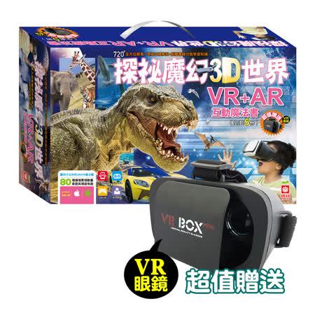 【幼福】探祕魔幻3D世界【VR+AR互動魔法書】(全套5冊+超值贈送VR虛擬實境眼鏡)
