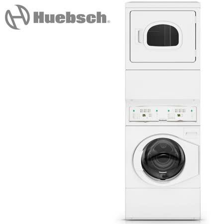 美國 優必洗 Huebsch 雙層式 上烘下洗滾筒式洗/乾衣機 (YTGE5ASP) 免費安裝配送