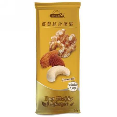 [統一生機] 薑黃綜合堅果隨手包(28g)