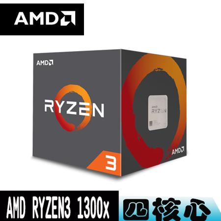 【AMD】AMD RYZEN3 1300x 四核心 中央處理器