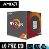 【AMD】AMD RYZEN3 1200 四核心 中央處理器