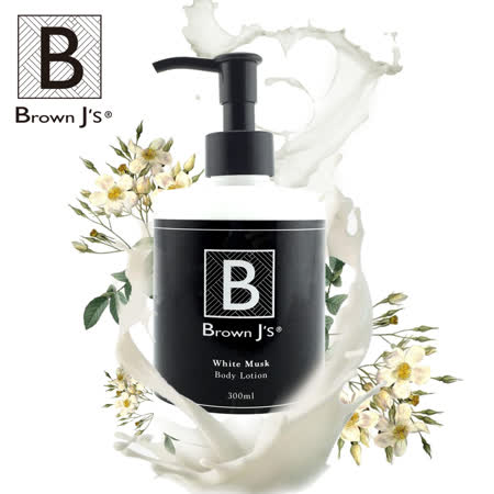 【Brown J's布朗傑斯】白麝香絲柔香氛潤膚乳(玻尿酸+維它命E)300ml