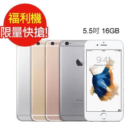 福利品-APPLE iPhone 6S PLUS_5.5吋_16G (全新未使用)