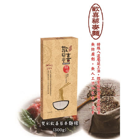 WeWell 品味家-歡喜藜麥細麵(300g/盒)-2 盒組