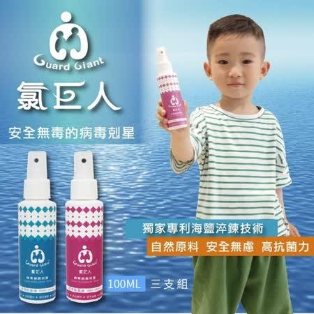 氯巨人 海洋抗菌液 細菌病毒剋星 100ml隨身瓶*3【B20002】