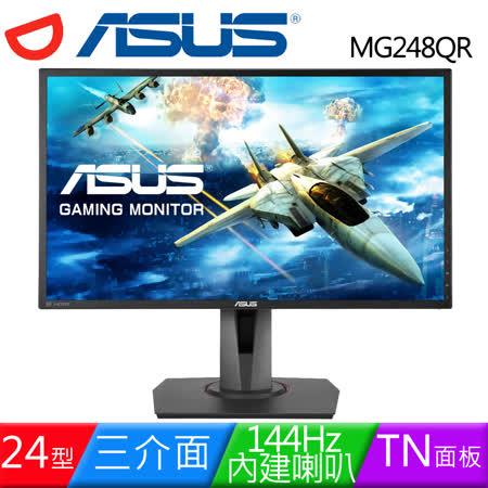 ASUS 華碩 MG248QR 24型144Hz濾藍光可旋轉電競液晶螢幕
