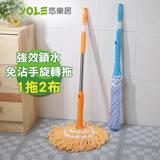 【YOLE悠樂居】強效鎖水免沾手旋轉拖組(1拖2布) 居家地板清潔 360度 自擠式 擰水拖把 不沾手