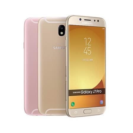 Samsung Galaxy J7 Pro J730 5.5吋雙卡雙待機★贈清水套+玻璃保護貼+精美小禮★