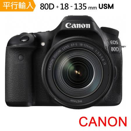 Canon EOS 80D + 18-135mm IS USM變焦鏡組*(中文平輸)-送64GC10記憶卡+專屬電池+單眼雙鏡包+減壓背帶+強力大吹球+細纖維拭鏡布+極細毛刷+數位清潔液+硬式保護貼