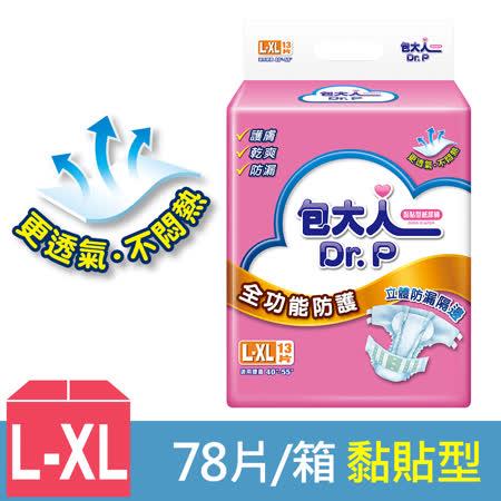 【包大人】成人紙尿褲-全功能防護 L-XL號 (13片x6包) /2箱