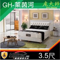 德國優客名床 純棉日本記憶膠三線獨立筒床墊 3.5尺單人(GH-萊茵河)
