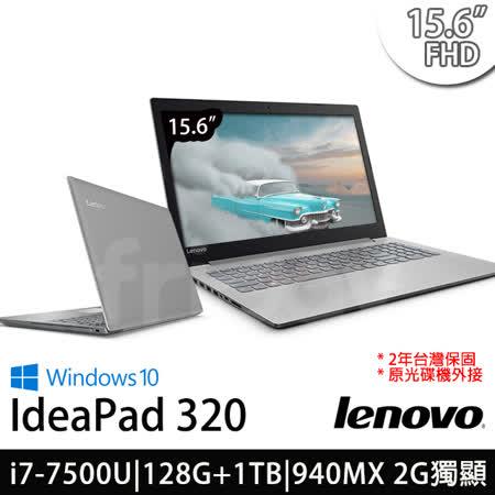 (效能升級)Lenovo IdeaPad320 15.6吋FHD/i7-7500U雙核心/NV 940MX 2G獨顯/4G/128GSSD+1TB/Win10 效能實用筆電 灰(80XL0016TW)