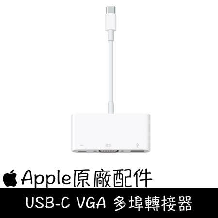 Apple原廠配件 USB-C VGA 多埠轉接器 MJ1L2FE/A