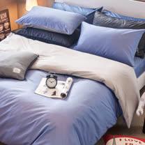 OLIVIA 《 BEST2 銀藍 x銀灰 》 雙人床包枕套三件組 雙色系 素色雙色簡約