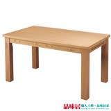 【品味居】加爾 時尚4.5尺木紋餐桌(不含餐椅+二色可選)