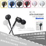 鐵三角 ATH-CKR35BT 藍牙無線耳機