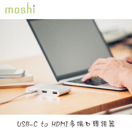 Moshi USB-C to HDMI  多端口轉接器