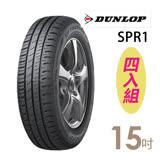 【登祿普】SP TOURING R1省油耐磨輪胎_195/65/15(四入組)_送專業安裝_(適用於 馬3 Wish 等車型)
