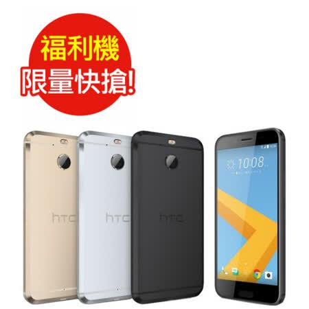 福利品_HTC 10 evo (32G) - 全新未使用