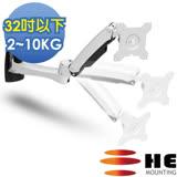 HE 32吋以下LED/LCD鋁合金雙臂壁掛型互動螢幕架(H20ATW)