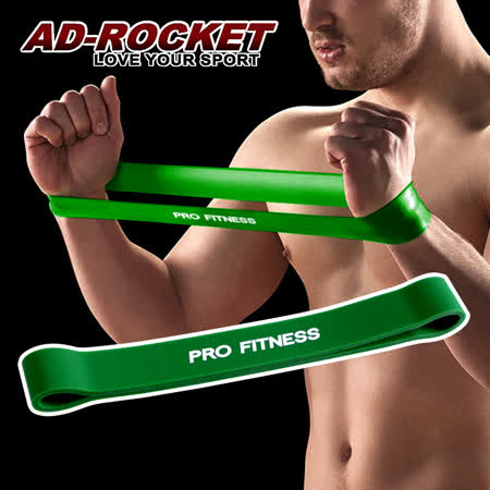 【AD-ROCKET】PRO FITNESS 橡膠彈力帶(綠色25-70磅)/拉力繩/阻力帶
