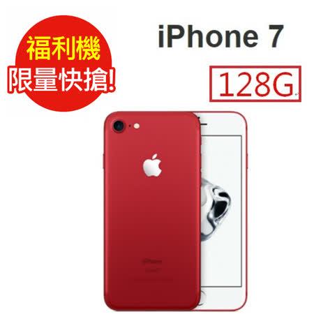 福利品_iPhone 7 128GB (九成新)