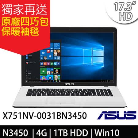 ASUS X751NV-0031BN3450 17.3吋HD/N3450/920MX 2G/Win10 天使白 筆電-加碼送原廠四巧包+保暖袖毯