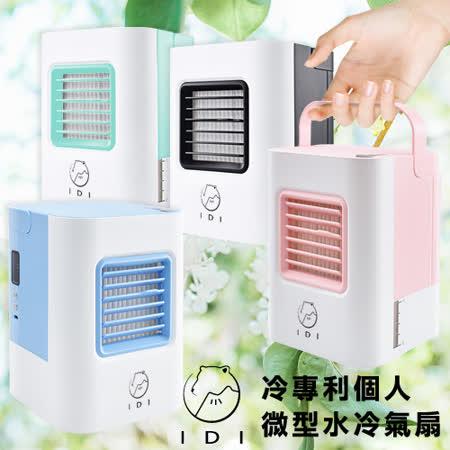 IDI 冷專利 個人微型水冷氣扇