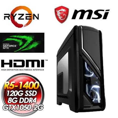 微星平台B350平台【不屈鬥魂】AMD Ryzen R5 1400 四核心 GTX1050-2G獨顯 120G SSD 8G D4