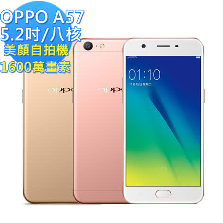 OPPO A57 (3G/32G) 5.2吋八核心4G LTE智慧型手機