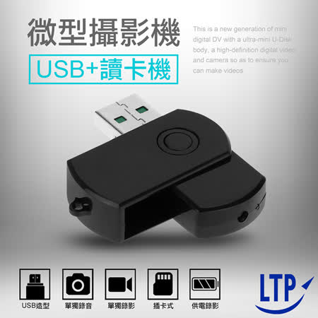 【LTP-微型摄影机】(是读卡机也是摄影机)全新2用升级随身碟迷你DV高画质摄影机