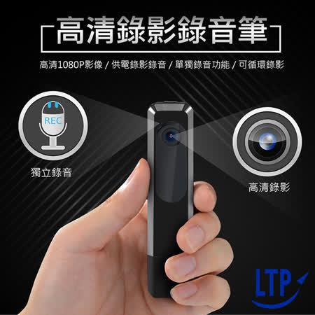 【LTP-微型摄影机】 黑魔眼隐藏式-高画质1080P专业微型摄影机