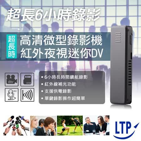 【LTP】超长7小时长电力/夜视红外线/微型摄影机/行车纪录器