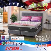 床大師名床 純棉透氣天然泡棉連結式彈簧床墊  5尺雙人(BM-學生用床)