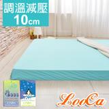 LooCa 綠能護背10cm減壓床墊-單人(搭贈日本大和涼感布套)