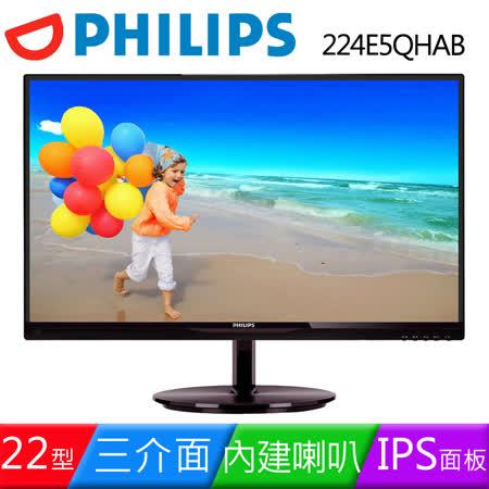 PHILIPS 飛利浦 224E5QHAB 22型IPS雙介面窄邊框液晶螢幕