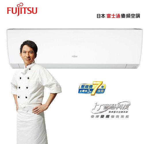 殺↘富士通3.5坪 系列分離式冷氣ASCG22JMT AOCG22JMT
