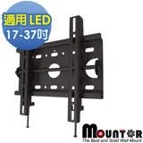 Mountor 17~37吋液晶電視固定式防盜壁掛架(MK-2025)