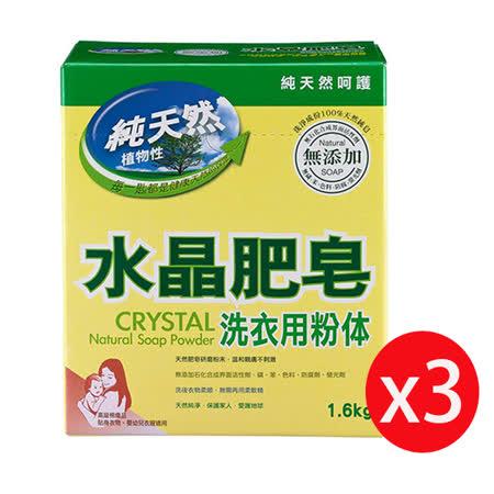 南僑水晶肥皂洗衣用粉体1.6kgx3盒/組