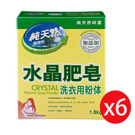 南僑水晶肥皂洗衣用粉体1.6kgx6盒/箱