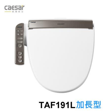 【凱撒衛浴 caesar】TAF191L 電腦馬桶座(溫水儲熱式)