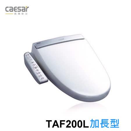 【凱撒衛浴 Caesar】TAF200L 電腦馬桶座(溫水儲熱式)