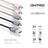 ONPRO UC-MB2A1M 金屬質感Micro USB充電傳輸線【1M】