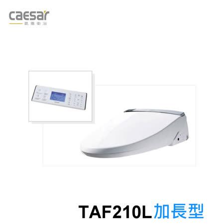 【凱撒衛浴 caesar】TAF210L 電腦馬桶座(直熱式)