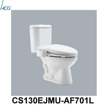 【和成】CS130EJMU-AF701L 兩件式省水馬桶+水洗免治馬桶座(管距30CM)