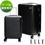 ELLE 裸鑽刻紋系列20+24吋經典橫條紋霧面防刮旅行箱-優雅黑侍 EL31168