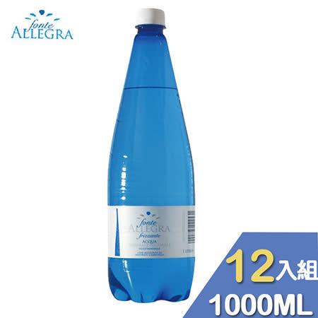 義大利亞莉佳微氣泡礦泉水1000ML(12入)