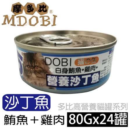 【摩多比】DOBI多比 貓罐系列-白身鮪魚+雞肉+沙丁魚(24罐/箱)