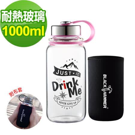 (任选) 意大利 BLACK HAMMER Drink Me 果漾耐热玻璃水瓶1000ml-粉